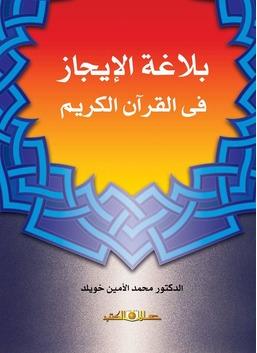 بلاغة الإيجاز في القرآن الكريم