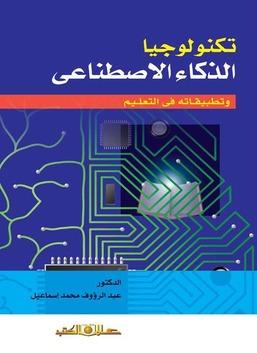 تكنولوجيا الذكاء الاصطناعي وتطبيقاته في التعليم