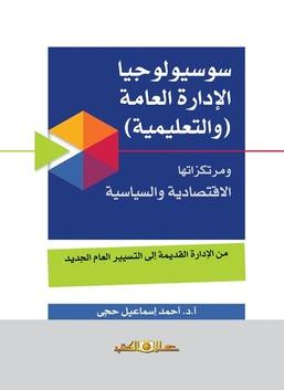 سوسيولوجيا الإدارة العامة (والتعليمية)