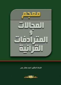 معجم المجالات والمترادفات القرآنية