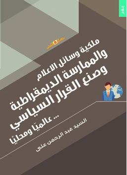 ملكية وسائل الاعلام والممارسة الديمقراطية وصنع القرار السياسي عالمياً ومحلياً