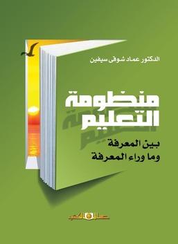 منظومة التعليم بين المعرفة وما وراء المعرفة