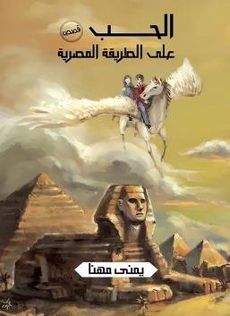 الحب على الطريقة المصرية