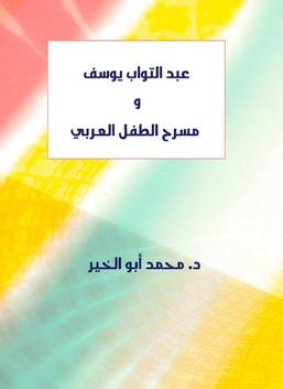 عبدالتواب يوسف ومسرح الطفل العربي