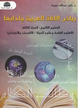 رياض اللغة العربية وآدابها