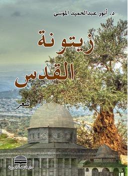 زيتونة القدس