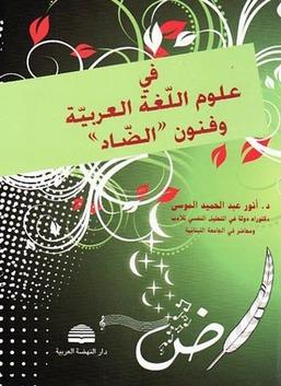 في علوم اللغة العربية وفنون الضاد