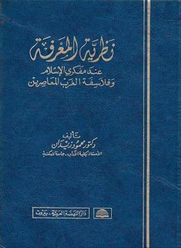 نظرية المعرفة عند مفكري الإسلام وفلاسفة الغرب المعاصرين