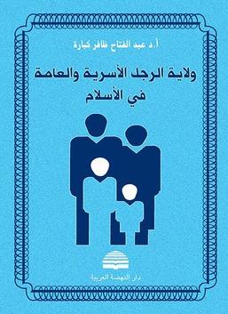 ولاية الرجل الأسرية والعامة في الأسلام
