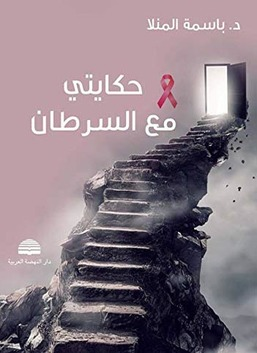 حكايتي مع السرطان