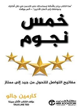 خمس نجوم