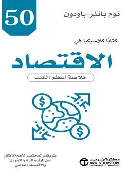 50 كتابا كلاسيكيا في الاقتصاد