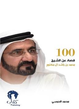 100 قصة عن الشيخ محمد بن راشد ال مكتوم