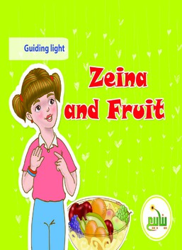 Zeina and Fruit