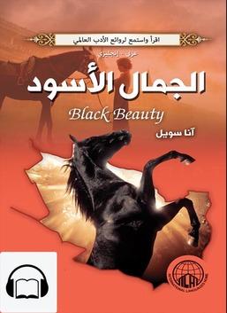 الجمال الأسود