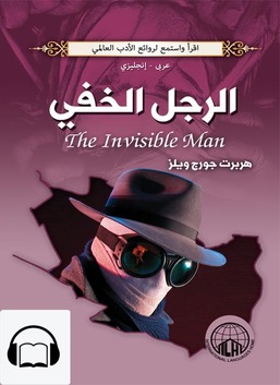 الرجل الخفي