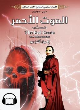 [كتاب صوتي] الموت الأحمر