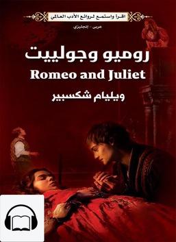 روميو وجولييت