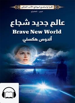 [كتاب صوتي] عالم جديد شجاع