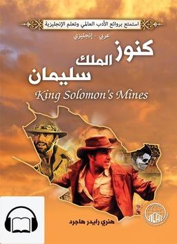 كنوز الملك سليمان