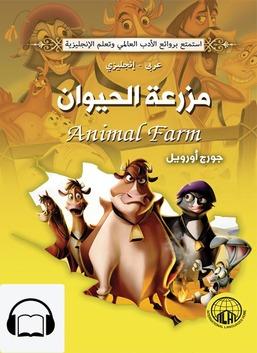 مزرعة الحيوان