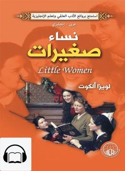 [كتاب صوتي] نساء صغيرات