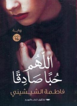 اللهم حبا صادقا