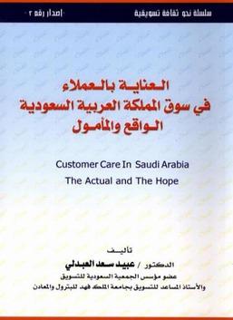 العناية بالعملاء في سوق المملكة العربية السعودية
