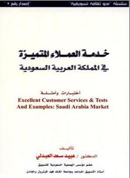 خدمة العملاء المميزة في المملكة العربية السعودية