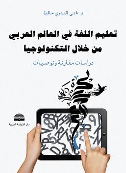تعليم اللغة في العالم العربي من خلال التكنولوجيا
