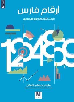 أرقام فارس