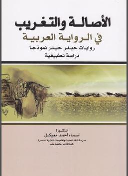 الأصالة والتغريب في الرواية العربية