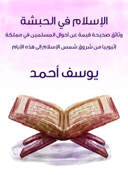 الإسلام في الحبشة: وثائق صحيحة قيمة عن أحوال المسلمين في مملكة إثيوبيا من شروق شمس الإسلام إلى هذه الأيام