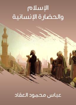 الإسلام والحضارة الإنسانية