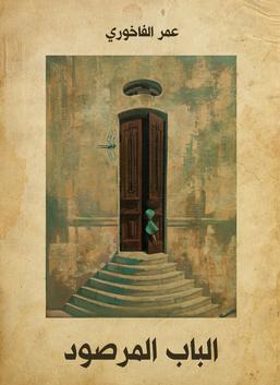 الباب المرصود