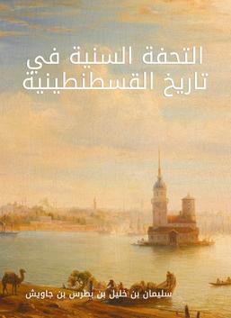 التحفة السنية في تاريخ القسطنطينية