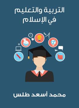 التربية والتعليم في الإسلام