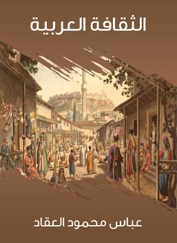 الثقافة العربية
