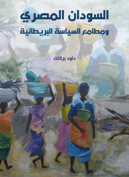 السودان المصري ومطامع السياسة البريطانية