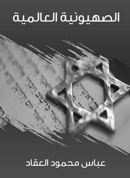 الصهيونية العالمية