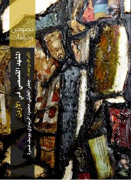 المشهد القصصي في الأردن