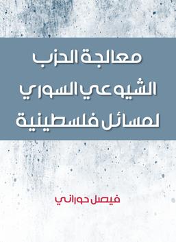 معالجة الحزب الشيوعي السوري لمسائل فلسطينية