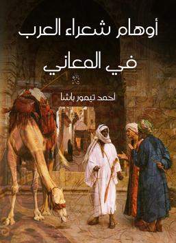 أوهام شعراء العرب في المعاني