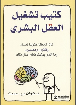 كتيب تشغيل العقل البشري ، لماذا تجعلنا عقولنا تعساء وقلقين وعصبيين وما الذي يمكننا فعله حيال ذلك