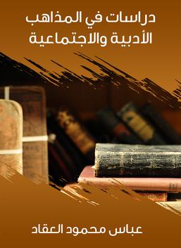 دراسات في المذاهب الأدبية والاجتماعية