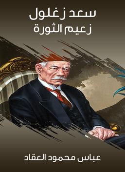 سعد زغلول زعيم الثورة