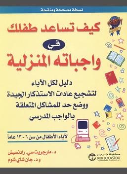 كيف  تساعد طفلك في واجباته المنزلية