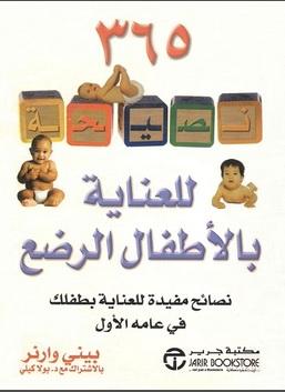 365 نصيحة للعناية بالأطفال الرضع - نصائح مفيدة للعناية بطفلك في عامه الأول