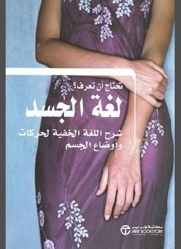 لغة الجسد - شرح اللغة الخفية لحركات وأوضاع الجسم