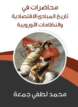 محاضرات في تاريخ المبادئ الاقتصادية والنظامات الأوروبية